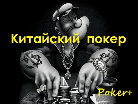 Китайский покер на TonyBet. Как начать играть