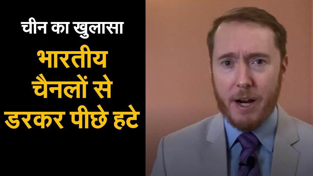 चीन: भारतीय चैनलों से डरकर पीछे हटे | India China Border Tension | Deescalation | Fake it India