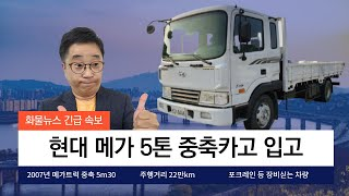 메가트럭 4.5톤 카고 중축 중고트럭 화물차