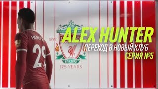 ХАНТЕР УХОДИТ \ FIFA 18 THE JOURNEY #5