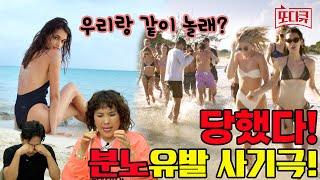 [또다큐 2화 : FYRE-꿈의 축제에서 악몽의 사기극…