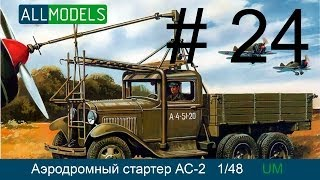 UM 1/48 Аэродромный стартер АС-2 на базе ГАЗ ААА (24 часть)