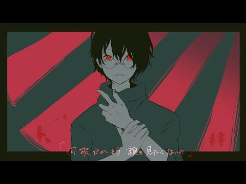 神山羊さんっぽい曲作ってみた『RED』(by inumokuwaneeyo)