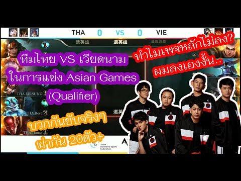 [ROV] ทำไมไม่มีใครลง? ไฮไลท์ทีมไทย VS เวียดนาม ในศึกAsian Games!