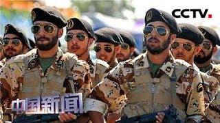 [中国新闻] 海湾局势骤紧 美伊针锋相对 伊朗革命卫队:美国不敢攻击伊朗 | CCTV中文国际