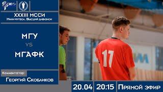 Мини футбол XXXIII МССИ Высший дивизион МГУ МГАФК
