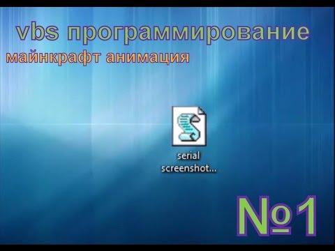 vbs программирование №1 (анимация)