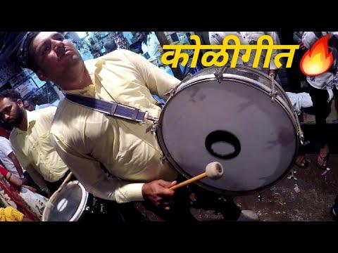 Koligeet Special🔥   Shree Ganesha Brass Band, Worli    Brass Band, Mumbai, India