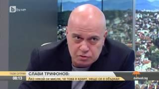 """Слави Трифонов гост в """"Тази сутрин"""" по БТВ"""