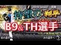 【プロ野球スピリッツA】ついに登場!B9&TH選手!ついでにSランクも!?part119