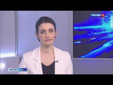 Вести. Брянск (эфир 04.05.2020 в 21:05)