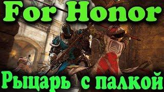 Рыцарь с палкой в pvp на арене - For Honor
