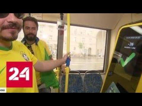 Смотреть Московский транспорт приятно удивил иностранных болельщиков - Россия 24 онлайн
