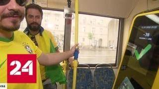 Московский транспорт приятно удивил иностранных болельщиков - Россия 24