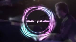 يا شوق - مروان خوري ريميكس - Marwan Khoury - Ya Shouq (Remix)