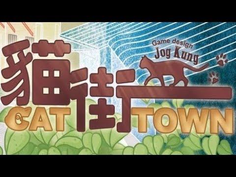 莊家►►►貓街 Cat Town 立莊 LuLu 小唐 小黑 艾瑞克