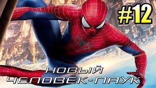 НОВЫЙ ЧЕЛОВЕК ПАУК (The Amazing Spider-Man 1) прохождение #12 — ПОТАСОВКИ В ВОЗДУХЕ