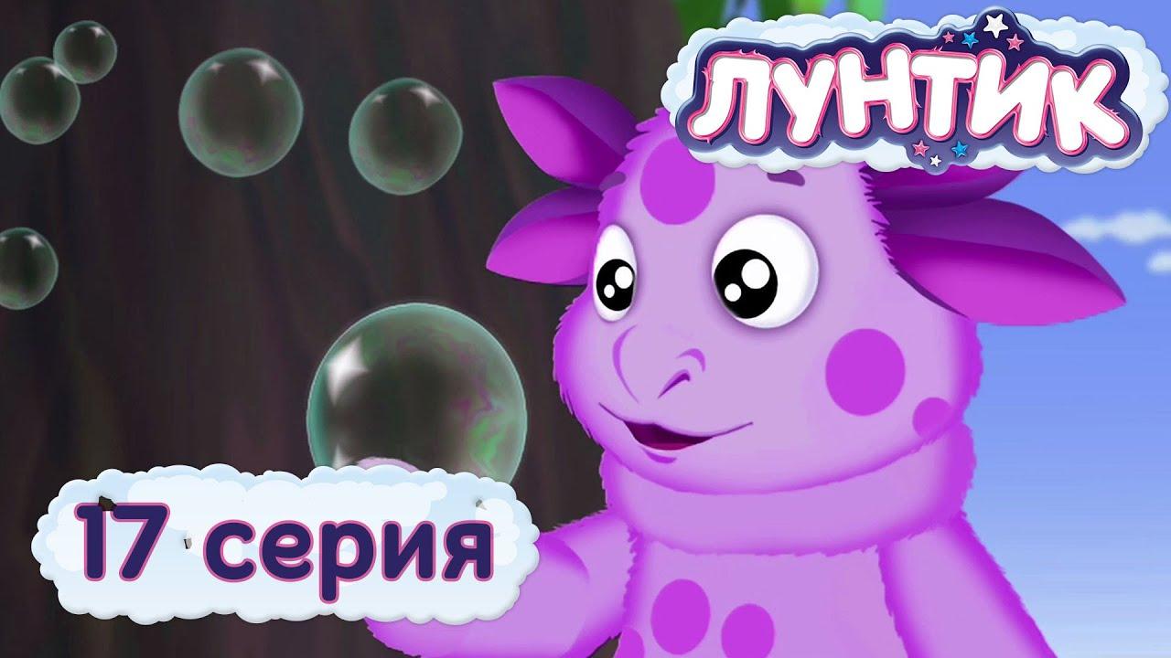 Лунтик - 17 серия. Пузырьки