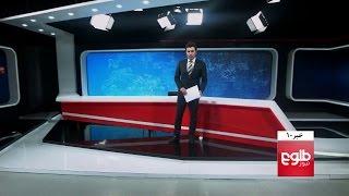 TOLOnews 10pm News 25 April 2017/طلوعنیوز، خبر ساعت ده، ۰۵ ثور ۱۳۹۶