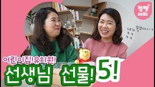 점빵셔리tv_어린이집 …