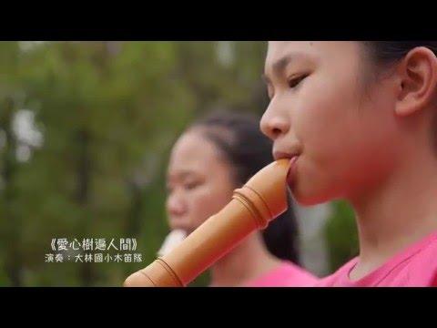 《校園愛種樹傳唱接力》No.19 大林國小 百年樹人 - YouTube