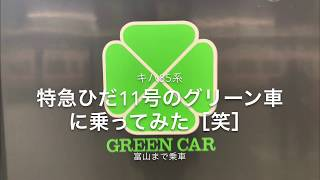 JR東海 キハ85系 特急(ワイドビュー)ひだ11号のグリーン車の旅 [字幕付き]