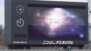 【愛媛FC】選手紹介映像【2016ホーム開幕戦】