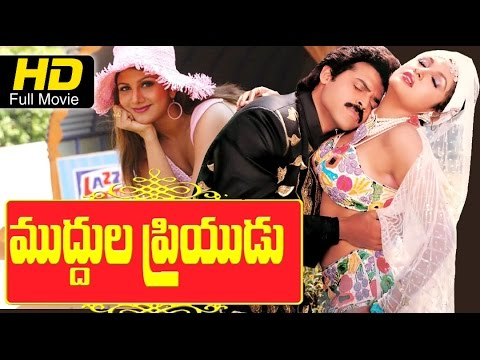 Muddula Priyudu Full Length Telugu HD Movie | #Romantic #Action | Venkatesh | New Telugu Upload