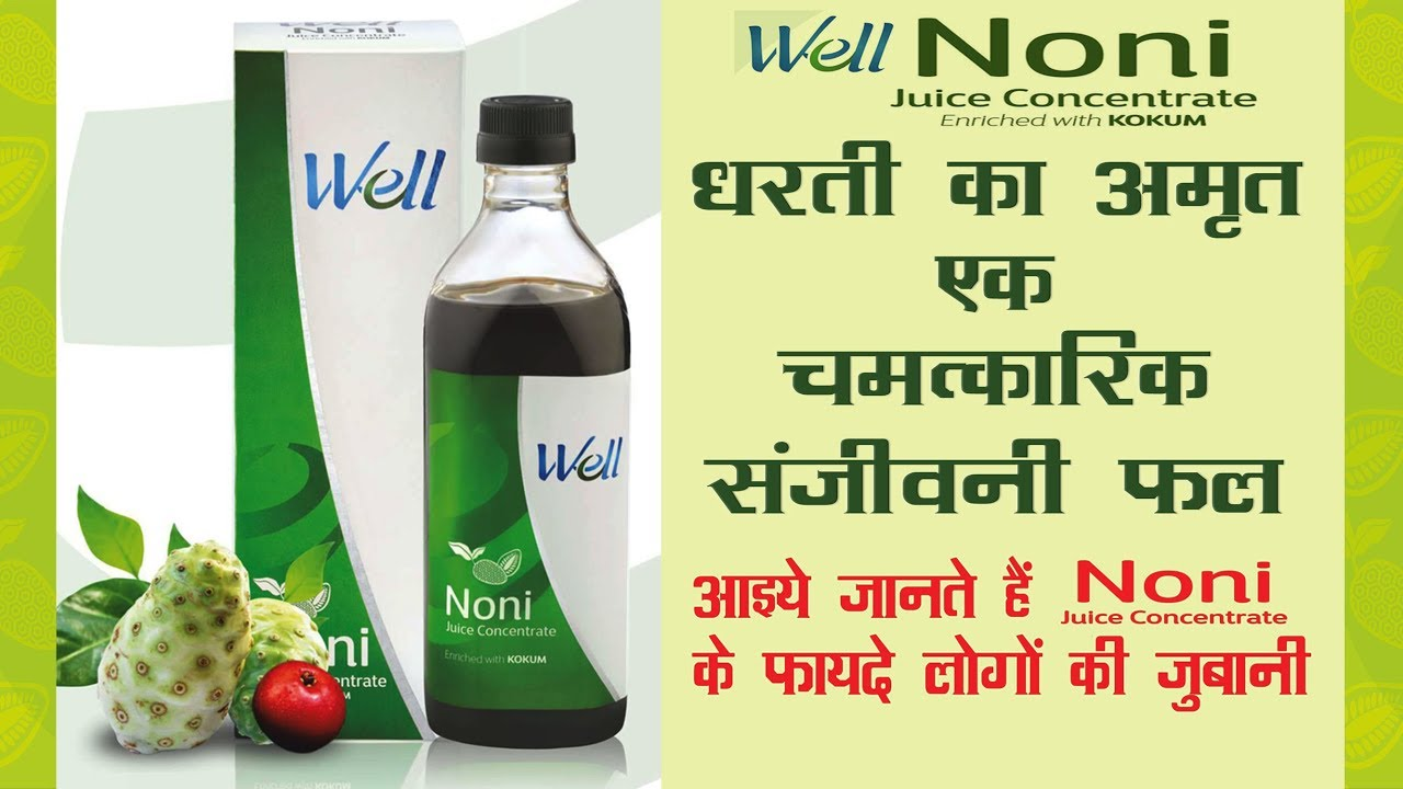 benefits of noni juice in hindi || noni testimonial in hindi