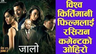 विश्व किर्तिमानी फिल्मलाई रसियन कमेन्टको ओहिरो।। Nepali Film Jaalo ।। Filmykura TV