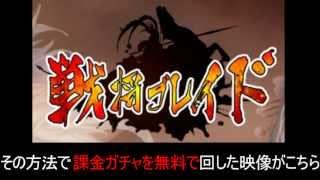 戦将ブレイド 裏技 課金ガチャを無料で回す方法!