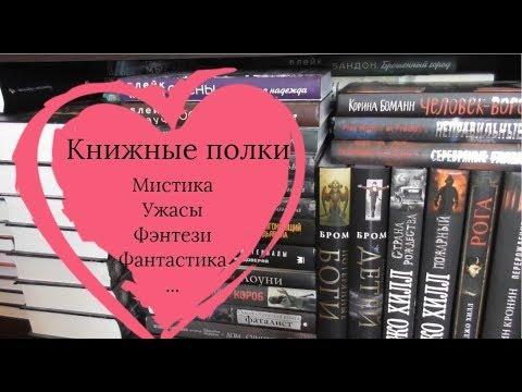 Книжные полки | Мистика | Ужасы | Фэнтези | Фантастика ...