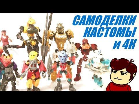 Мои Самоделки и Кастомы - Выпуск 1 (Bionicle, Power Rangers)