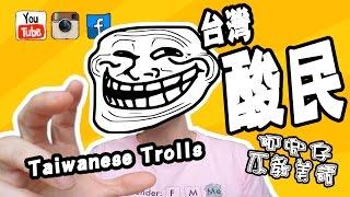 台灣酸民 (Taiwan Trolls)阿兜仔不教美語!542
