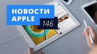 Новости Apple, 146: iPad Pro, iPhone 5se и iPhone 7