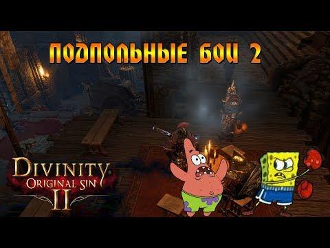 Кооператив Divinity: Original Sin 2 # 25 Подпольные бои 2!