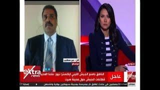 الآن | حوار خاص مع العميد أحمد المسماري المتحدث باسم الجيش الليبي