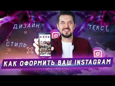 Инстаграм советы: Оформление аккаунта   Как продвинуть Instagram   Как оформить инстаграм