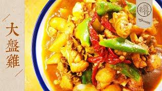 【国宴大师•大盘鸡】北京最热门新疆餐厅厨师教做地道新疆名菜,师承新疆大盘鸡创始人,绝对正宗!|老饭骨