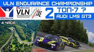 iRacing - VLN Endurance Championship/ Nordschleife не прощает ошибок!