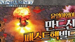 윤열이형의 핵전략에다가 이영호의 최적화를 더하다!