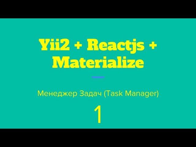 1. Yii2 + Reactjs + Materialize Task Manager. Запись прямой трансляции