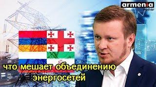 Что мешает объединению энергосетей Армении, Грузии, России и Ирана