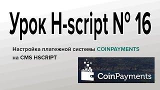 Налаштування платіжної системи coinpayments на h-script