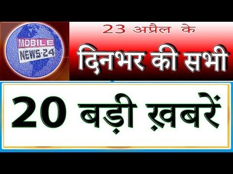 दिनभर की 20 बड़ी ख़बरें | Today news headlines | Today top 20 news | Daily news | MobileNews24 | News.