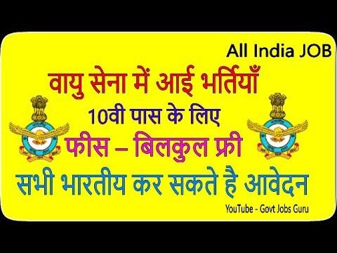 Indian Air Force, 10th Pass,  LDC, MTS & Other Post Form 2018, Sarkari Naukari