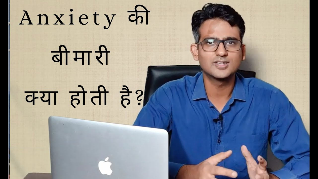 Download What is Generalized Anxiety Disorder (in HIndi/Urdu)
