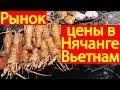 Рынок в Нячанге, обзор цен на продукты, еду, фрукты, соки, массаж слепых, Вьетнам