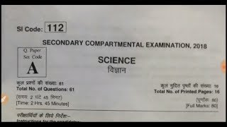Bihar board Matric compartmental exam science Question with answer 2018