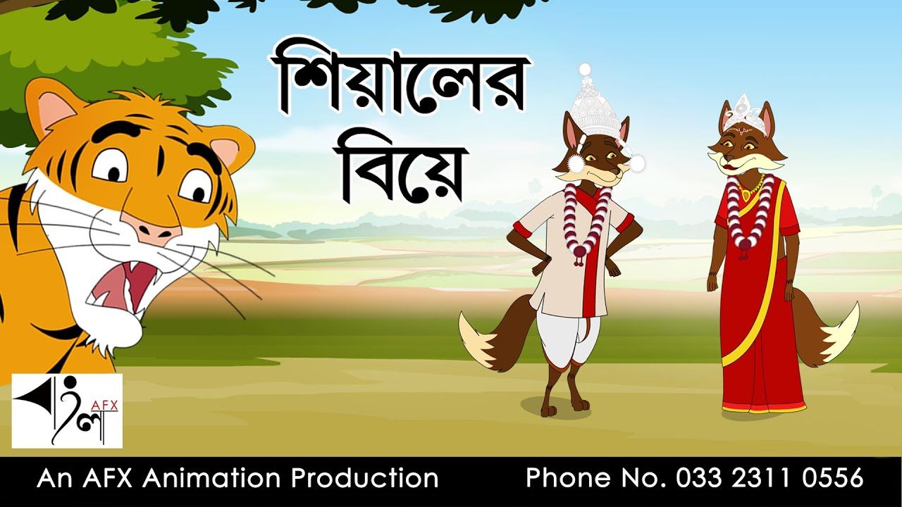 Siyal Er biye| বাংলা কার্টুন| Thakurmar Jhuli | Fairy Tales | Bangla Cartoon